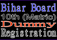 Bihar Board 10th Dummy Registration 2021