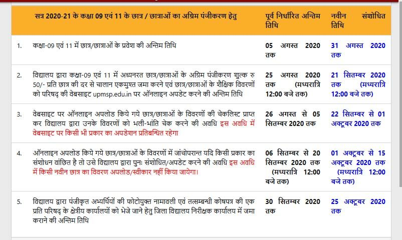 up board 11th admission registration date