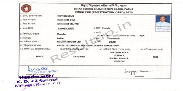 BSEB 10th Registration Card