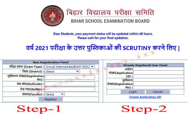 BSEB 12th Scrutiny Apply Online