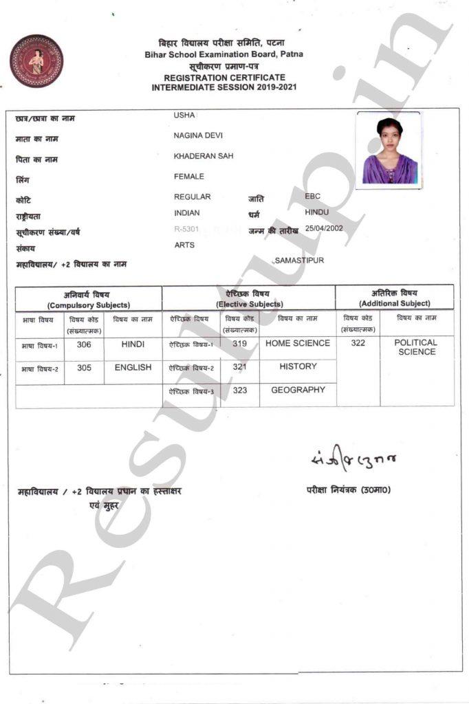 BSEB Inter Registration Card